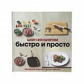 Быстро и просто. Шаг за шагом. Кристина Франс, Линда Дозер Cookbooks